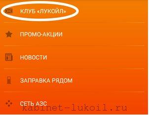 Регистрация карты лукойл через мобильное приложение АЗС Локатор (шаг 1)