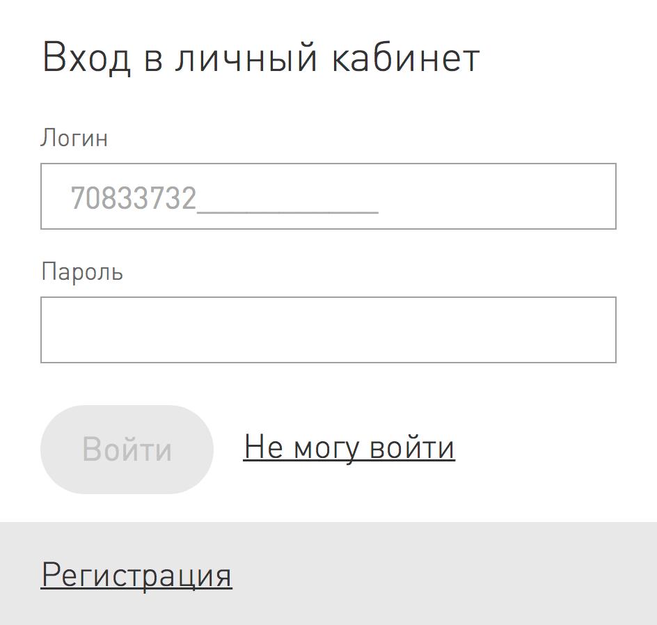 Лукойл личный кабинет вход-официальный сайт